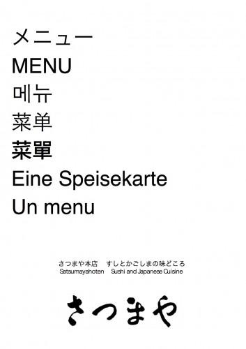 2014menubookEnglish 1