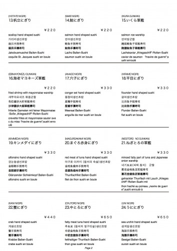 2014menubookEnglish11