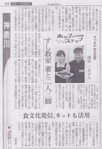 日本経済新聞2012・9・5