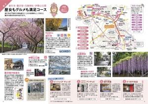 藤沢はなマップ+_20120404