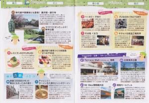 kamafuji_20120407