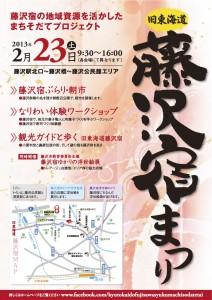 2013藤沢宿まつりチラシ