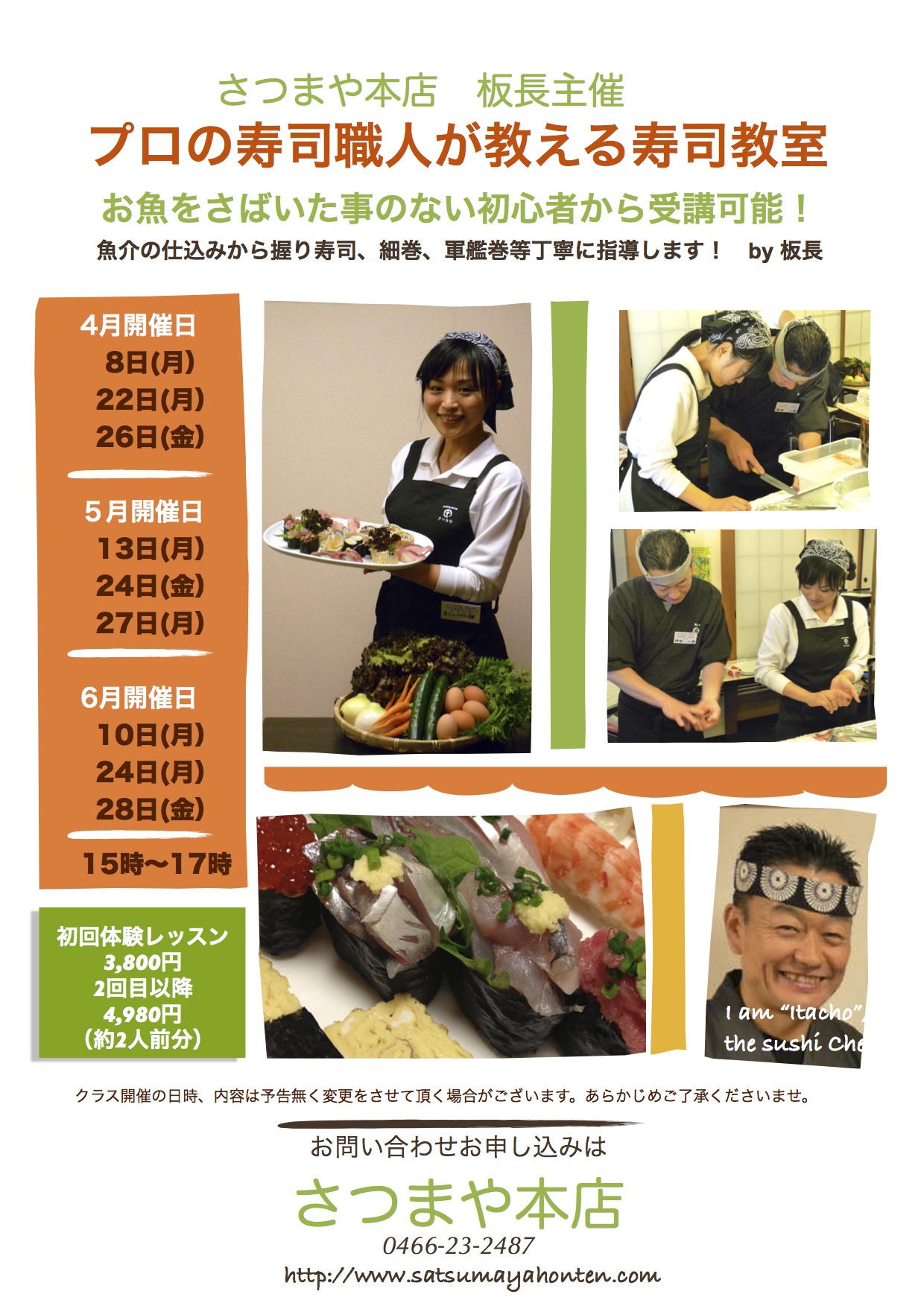 2013年456月通常寿司教室