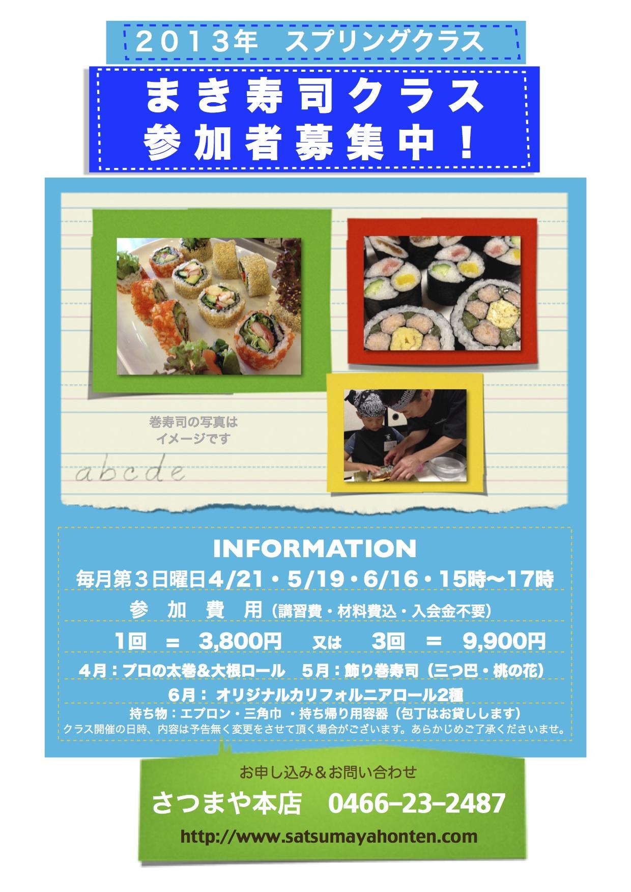 2013春まき寿司教室