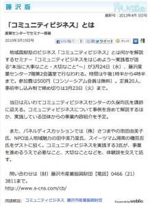 スクリーンショット 2013-04-06 15.41.29