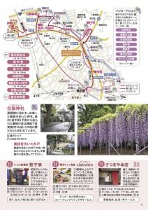 花マップ のコピー