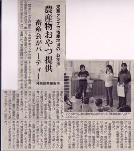 2011年1月11日農業新聞