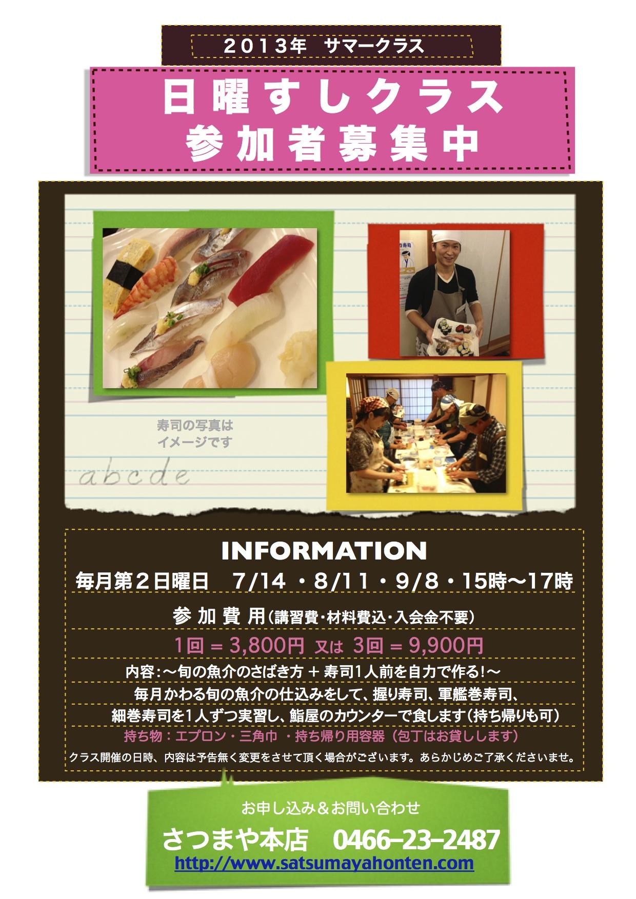 2013夏日曜すし寿司教室②