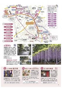 花マップ+2
