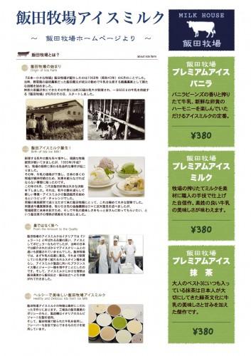 飯田牧場アイスミルク