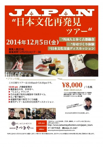 鎌倉tour 12:05:2014