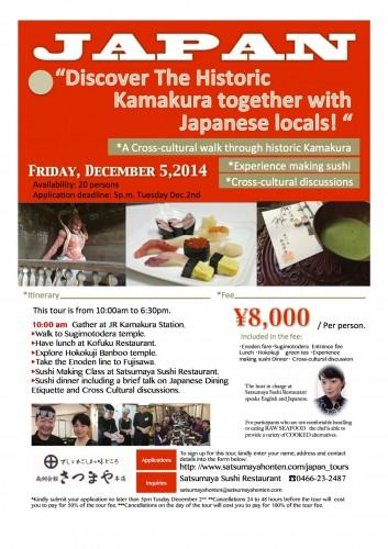 Kamakura DEC 5th.2014