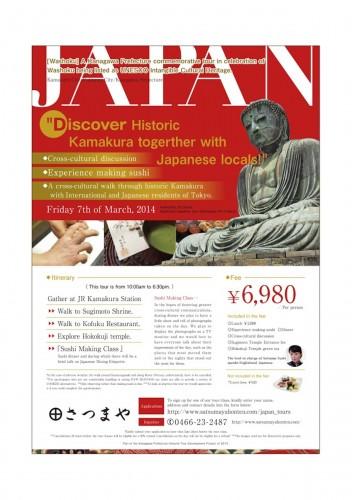 japan-tour eチラシ