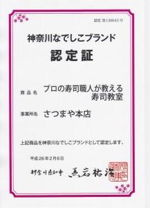 寿司教室パンフ のコピー