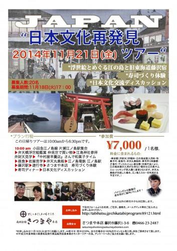 江の島浮世絵ツアー
